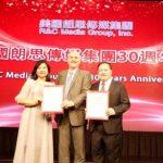 朗思傳媒集團 慶成立三十週年