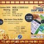 2020年人口普查 大奧蘭多台灣商會11.24辦座談