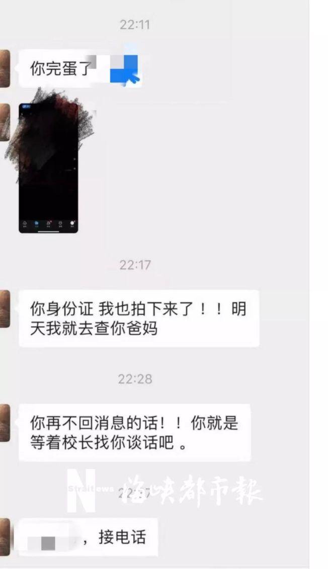 女大生收到前男友給她發的信息。(取材自海峽都市報)