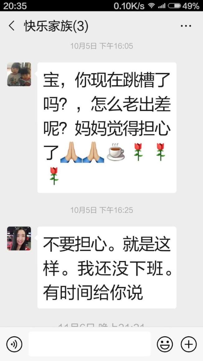 父母與戎娜的微信聊天記錄顯示,10月5日凌晨4時,戎娜仍在加班。(戎娜父母提供)