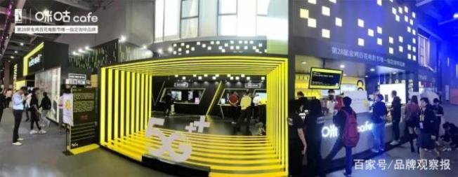中國移動旗下數位內容生產商咪咕文化科技在廣州登場的中國移動全球合作夥伴大会上,發表5G咖啡。取材自經濟觀察網