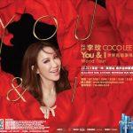 金神賭場 聖誕節推出李玟演唱會「YOU & I 世界巡迴演唱會」12月21日演出 詮釋CoCo音樂上25年的重要總結