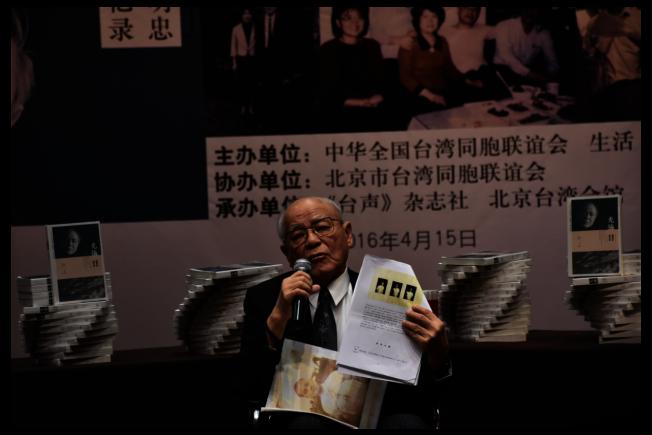 2016年4月,陳明忠在北京舉行新書發表會。  本報資料照片