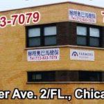 奧巴馬健保12月15日截止申請 歡迎致電劉新明辦公室773-823-7079預約辦理
