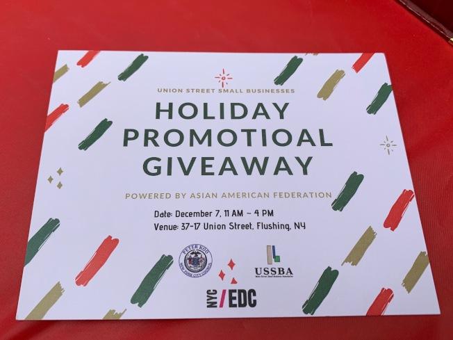 民眾可在12月2日起自友聯街商戶領取集點卡,並在12月7日參與萬元禮品抽獎活動。(記者賴蕙榆/攝影)