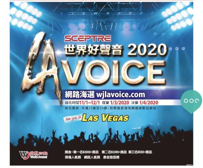 洛杉磯世界日報舉辦2020世界好聲音 (LA Voice)12月1日截止報名。