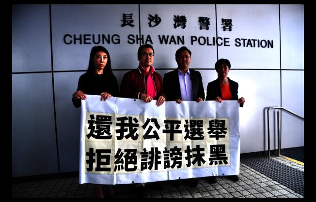 香港區議會選舉4名候選人22日至警署報案,要求警方徹查黑函等選舉弊案。(香港中通社)