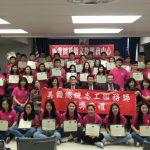 西雅圖40名FASCA學員 獲總統志工服務獎