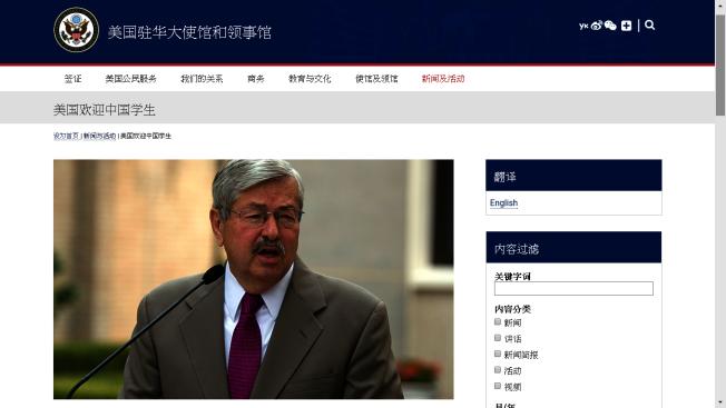 美國駐華大使布蘭斯塔德,在大使館網頁上表明:「美國歡迎中國學生」。(美國駐華大使館網頁)