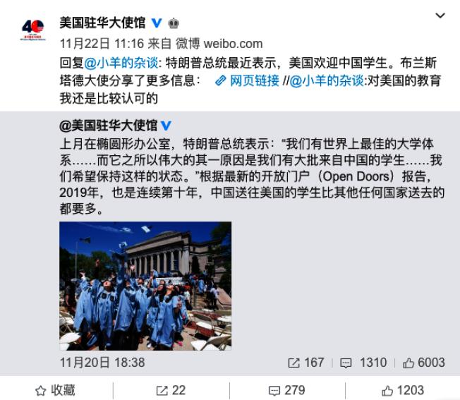 美國駐華大使館宣佈美國學生簽證政策沒有變化。(微博截圖)
