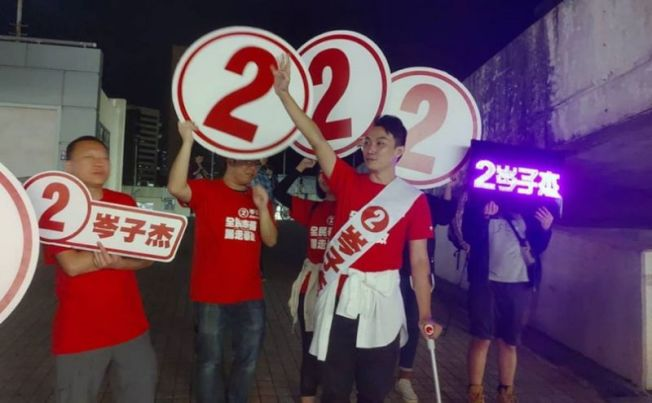 民間人權陣線召集人岑子杰代表香港社民連出戰,擊敗建制派對手當選。(取材自臉書)