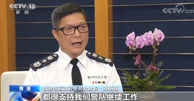 剛履新的香港特區政府警務處處長鄧炳強說,香港警隊將把「止暴制亂」放到目前最重要的位置。(央視截圖)