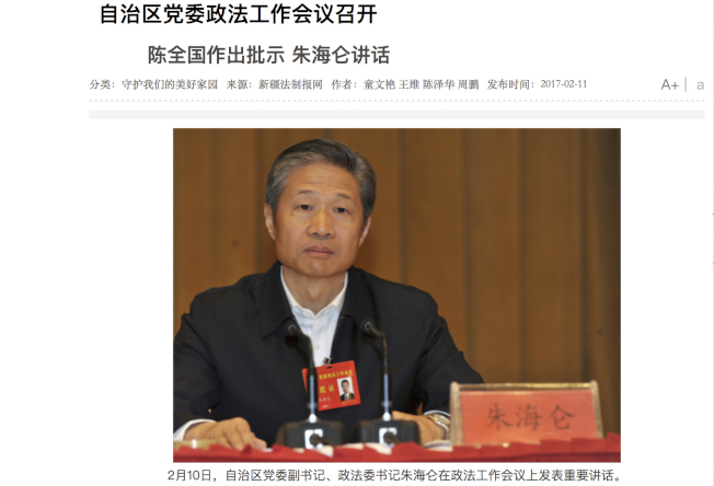 國際調查記者聯盟展示的截圖指,新疆前政法委書記朱海倫為集中營計畫推手。(美聯社)