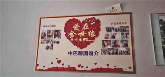 在金世緣婚介所內,牆上掛著跨國婚介的相關照片。(取材自新京報)