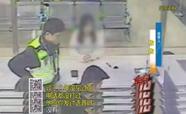 上海姑娘依依,被閨密扮演的「渣男」一騙八年。(視頻截圖)