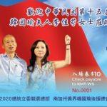 韓國瑜夫人李佳芬12月14訪洛杉磯 僑界力挺造勢