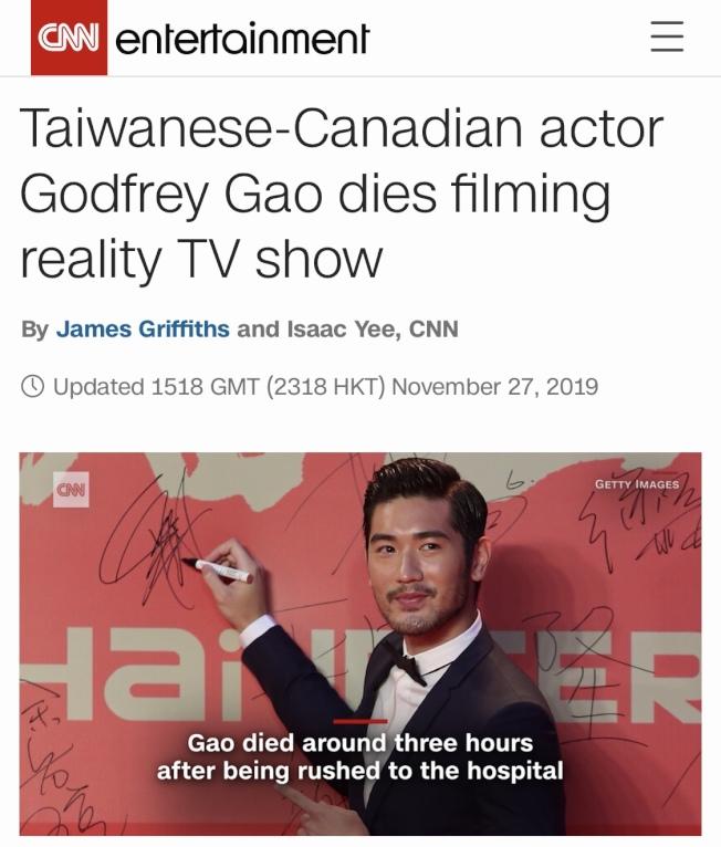 CNN報導高以翔在實境電視節目中過世。(翻攝自CNN官方)