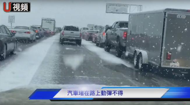 感恩節當天洛杉磯前往賭城路上積雪嚴重堵車。(記者王全秀子/攝影)