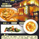 「每一口都驚喜」 浙菜新榮記摘下北京米其林唯一3顆星