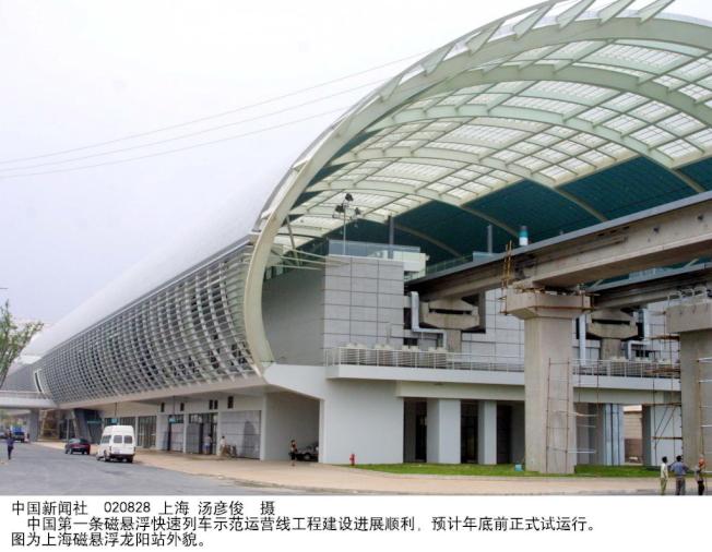 上海磁懸浮列車龍陽站。(中新社資料照片)