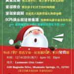 奧蘭多中國專業人士協會 12/14聖誕派對暨美食大賽