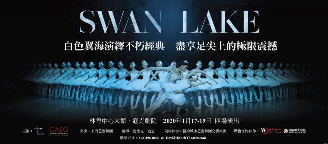 上海芭蕾經典版