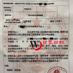 電信騙徒冒充中國公安 華婦被騙匯百萬 積蓄分毫不剩