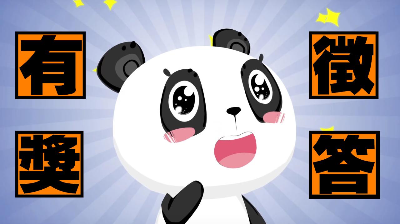 參加有獎徵答,免費抽Hello Panda Festival入園門票。