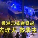 香港示威者發起「去理大,救學生」