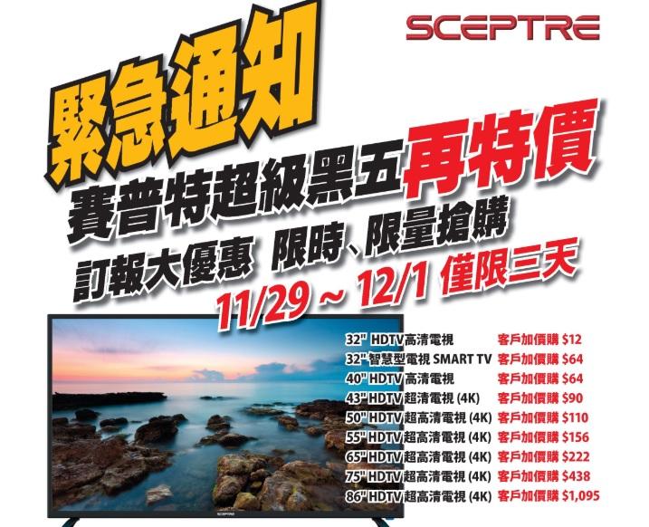 賽普特黑五超級大好康,只優惠世界日報訂戶,更多優惠及詳情,請洽323-268-4982轉191。