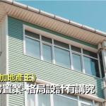 《南加地產王》買房置業 格局設計有講究