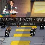 中國網路遊戲「全民打漢奸」反送中要角黃之鋒等成通緝犯角色