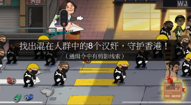 中國近日出現一款免費網路遊戲「全民打漢奸」,多名「反送中」運動領袖如黃之鋒被設計成「通緝犯」,供玩家打擊。( 擷自影片)