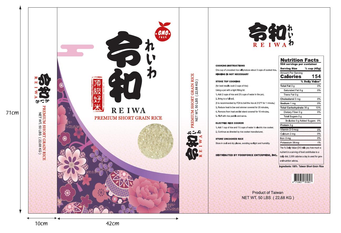 台灣好山好水生產出的頂級台灣好米,在各大超市均有出售。