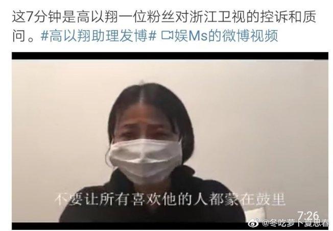 女粉絲錄製影片控訴浙江衛視。 (取材自微博)