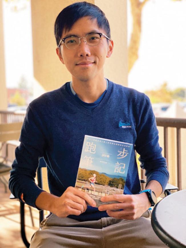 台灣工程師許立杰慢跑有成,在社群上有許多粉絲,並出書分享經驗。(記者李榮/攝影)