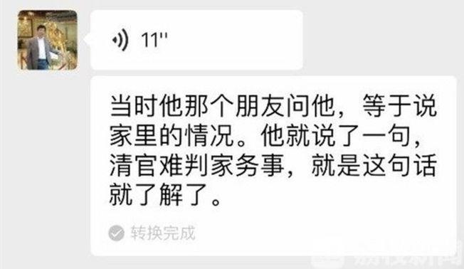 王永強小舅舅郭學武的微信截圖。(取材自微信)
