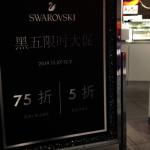 安大略購物中心黑五最後一天華人抓緊購物