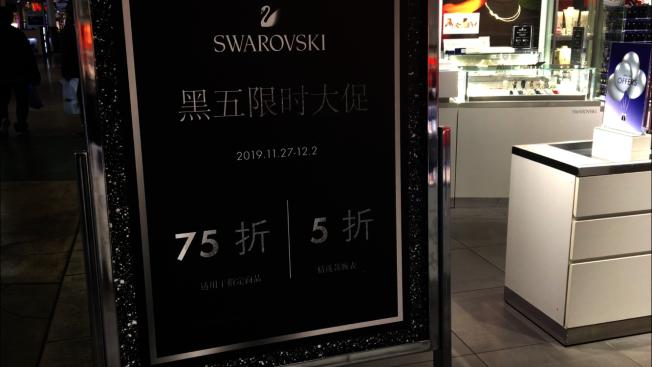 一些商場門口設立中文標誌。(記者啟鉻/攝影)