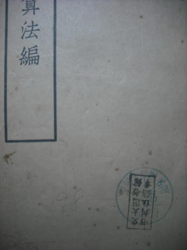 藏書章上加蓋的一記長方形「交大圖書館書刊註銷章」。