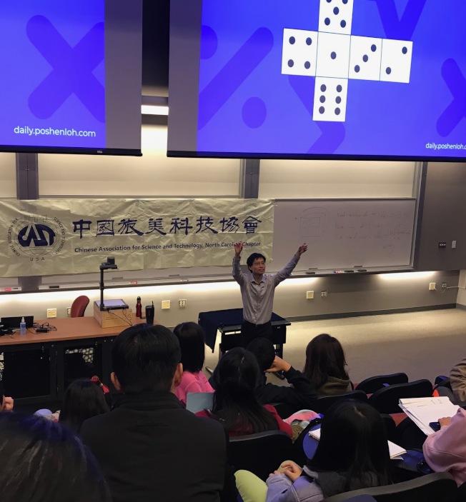 美國奧數隊總教練、卡內基梅隆大學數學系副教授羅博深帶領大家進入有趣的數學世界。(記者王明心/攝影)