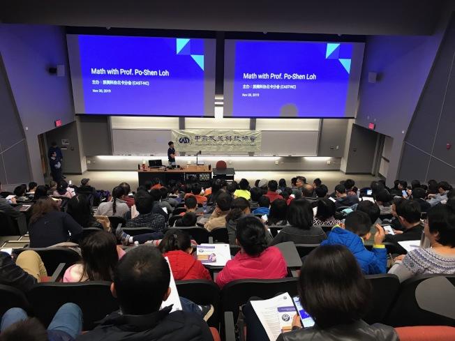 北美科技協會北卡分會(CAST)舉行「趣味數學」講座,座無虛席。(記者王明心/攝影)