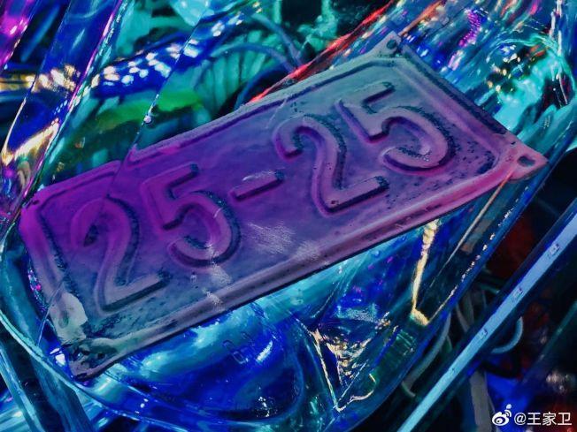 王家衛在微博上傳寫著「25-25」的相片,被猜測是紀念《重慶森林》上映25周年。(取材自微博)