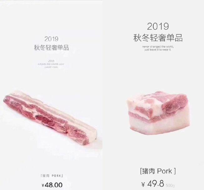 受豬瘟影響,中國豬價高漲,有網友因此戲稱其為「2019款秋冬輕奢單品」。(取材自微博)