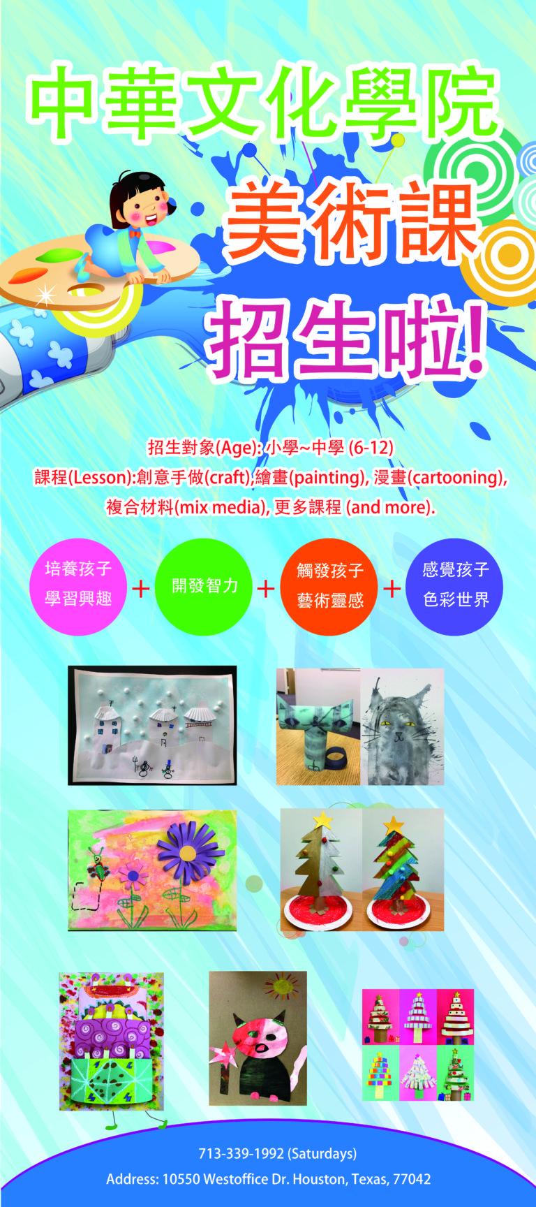 中華文化學院美術班。