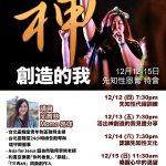 糖城靈糧堂 12/12-15辦4場特會