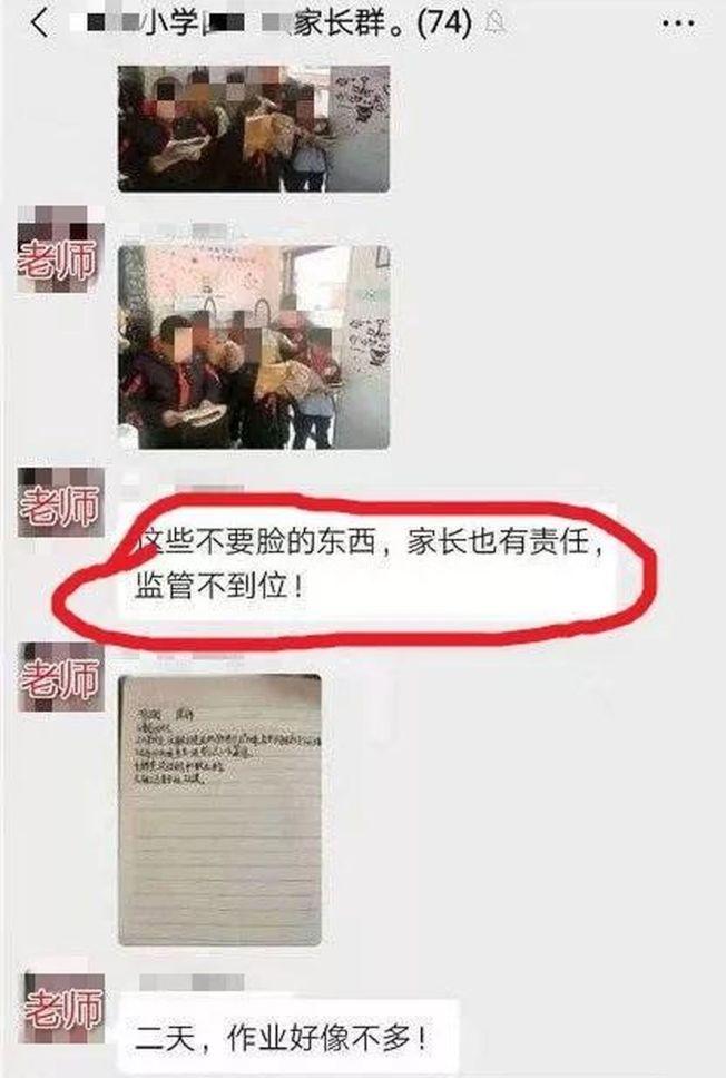 浙江一名小學老師因學生作業與家長直接在微信群裡開懟,指責家長「監管不到位」。(取材自錢江晚報)