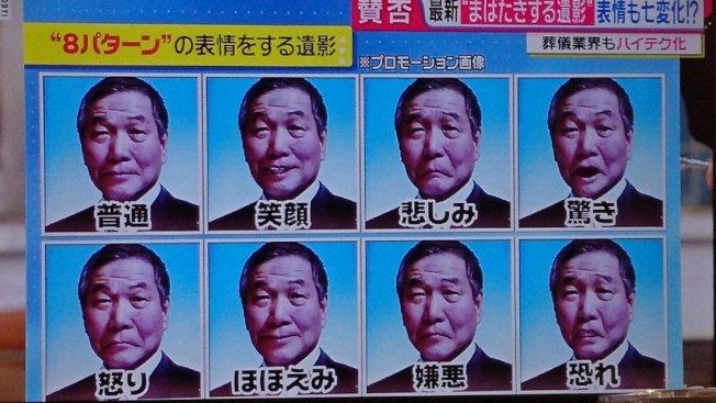 「會動的遺照」有8種表情的變化。取材自推特