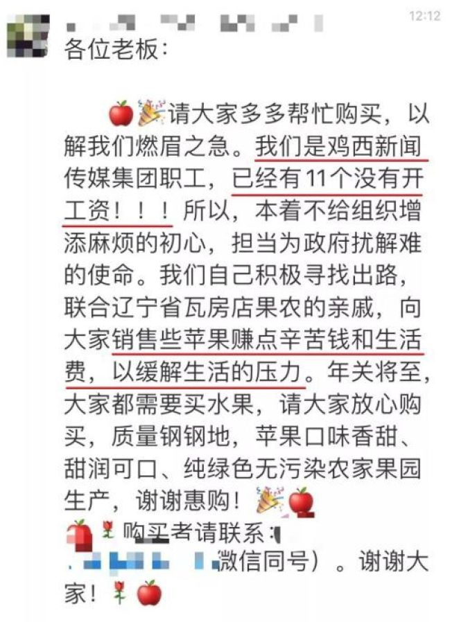 雞西傳媒集團欠薪受關注,起源於一則媒體人賣蘋果謀生的求助廣告。(取材自微信)