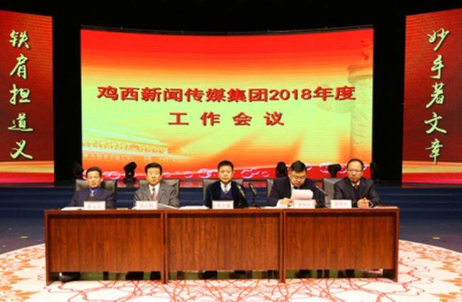 雞西新聞傳媒集團雖然傳出欠薪,但仍召開2018年工作會議表揚優秀員工。(取自雞西新聞網)